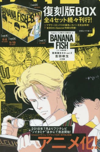 BANANA FISH 復刻版BOX (vol.2) (特品 (vol.2))