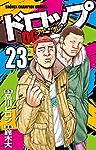 ドロップOG(23) (少年チャンピオン・コミックス)
