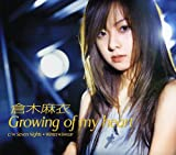 Growing of my heart 歌詞
