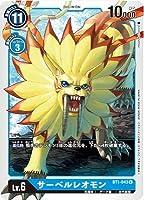 デジモンカードゲーム BT1-043 サーベルレオモン U