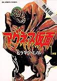 アグネス仮面(1)【期間限定 無料お試し版】 (ビッグコミックス)