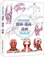 The human body dynamic anatomy: cartoons. illustrations. animations(Chinese Edition)