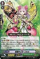 カードファイトヴァンガードG 第6弾「刃華超克」/G-BT06/044 桃園の乙女 エルミ R