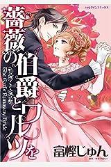薔薇の伯爵とワルツを (ハーレクインコミックス) Kindle版