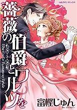 表紙: 薔薇の伯爵とワルツを (ハーレクインコミックス) | 富樫 じゅん