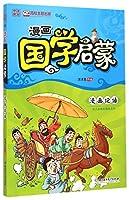 漫画中国·漫画国学启蒙:漫画论语