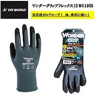 ユニワールド WG1850 ワンダーグリップフレックス18 18G ニトリルゴム 作業手袋 すべり止め グリップ L スチール
