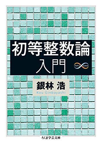初等整数論入門 Math&Science (ちくま学芸文庫)