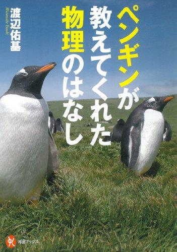 ペンギンが教えてくれた 物理のはなし (河出ブックス)の詳細を見る