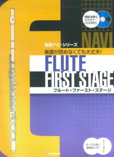 全音楽譜出版社『独習ナビシリーズ フルートファーストステージ』