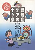 You also professional elder-care in this - ten Kejo of dementia care? (2005) ISBN: 4887204272 [Japanese Import]