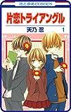 【プチララ】片恋トライアングル story02 (花とゆめコミックス)