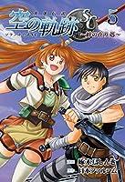 英雄伝説 空の軌跡SC -絆の在り処- コミック 1-5巻セット