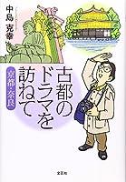 古都のドラマを訪ねて 京都・奈良