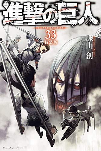 進撃の巨人(33)特装版 (講談社キャラクターズA)