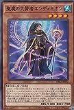 遊戯王 DBGI-JP004 聖魔の大賢者エンディミオン (日本語版 ノーマル) ジェネシス・インパクターズ