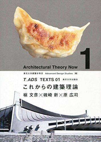 これからの建築理論 (T_ADS TEXTS 01)