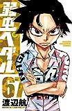 弱虫ペダル 67 (少年チャンピオン・コミックス)