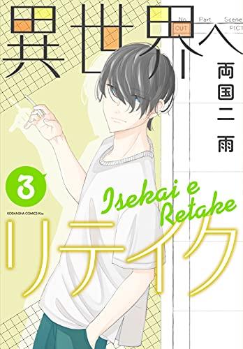 異世界へリテイク(3) (Kissコミックス)