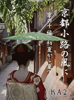 京都 小路の風に「京の十編 初夏から夏へ」 (BoBoBooks)