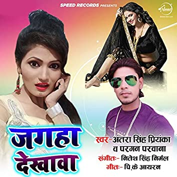 Jagaha Dekhawa - Single