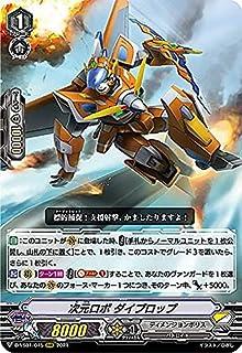 ヴァンガード D-VS01/045 次元ロボ ダイプロップ (RRR トリプルレア) overDress Vスペシャルシリーズ第1弾 Vクランコレクション Vol.1
