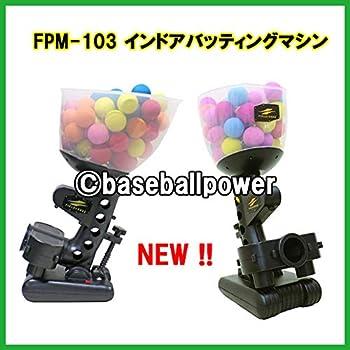 野球 インドアバッティングマシン FPM-103 ACアダプター&スペアボール付きセット室内バッティング練習