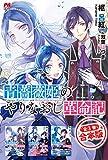 【合本版】青薔薇姫のやりなおし革命記 全3冊 (PASH! ブックス)