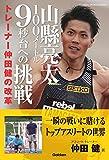 山縣亮太100メートル9秒台への挑戦 (学研スポーツブックス)