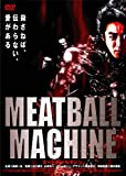 MEATBALL MACHINE[DVD]
