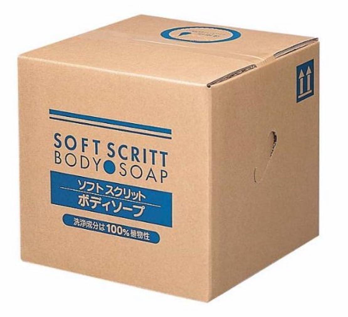 フリッパー冷淡な切り下げ熊野油脂 業務用 SOFT SCRITT(ソフト スクリット) ボディソープ 18L