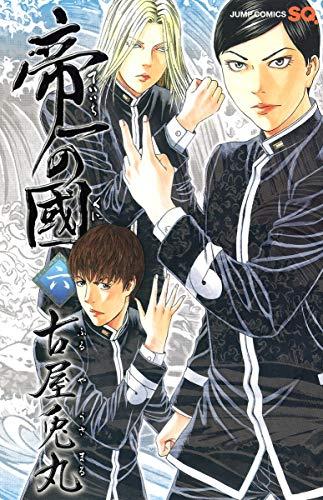 帝一の國 6 (ジャンプコミックス)