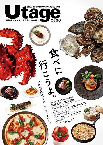 宴会情報誌Utage2020: 食べに行こうよ。今年も釧路の「うまい」が待っている。 (㈱北日本広告社 釧路支社)