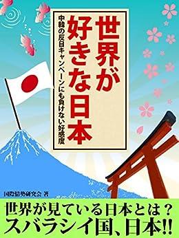[国際情勢研究会]の世界が好きな日本 中韓の反日キャンペーンにも負けない好感度