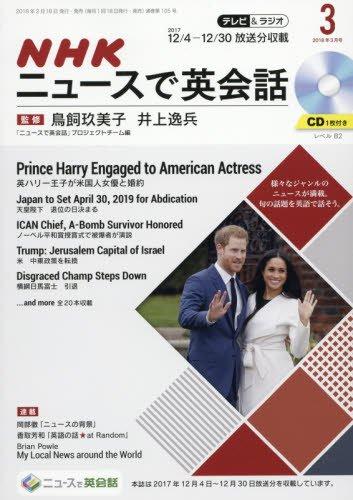 NHKテレビ&ラジオNHKニュースで英会話 2018年3月号 [雑誌] (NHKテキスト)