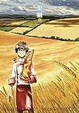 聖樹のパン(7) (ヤングガンガンコミックス)
