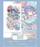 白猫プロジェクト ウィンターくじ2020 コロプラ B賞 おやすみシーツ ノア サイズ:W220cm × H128cm
