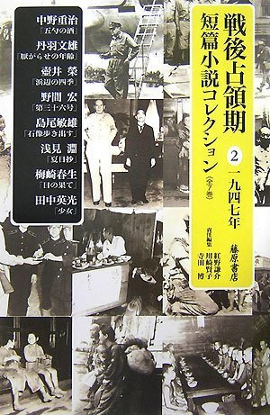 戦後占領期短篇小説コレクション 2 1947年 (2)の詳細を見る