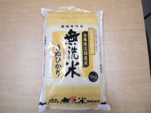 ★2019年産新米★兵庫県淡路島産 無洗米 キヌヒカリ 5kg