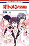 オトメン(乙男) 17 (花とゆめコミックス)