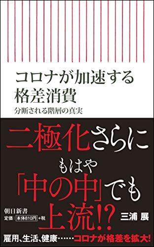 コロナが加速する格差消費 分断される階層の真実 (朝日新書)