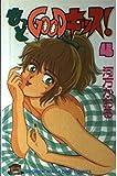 もっとGOODキッス!(4) (講談社コミックス)