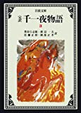 完訳 千一夜物語〈3〉 (岩波文庫)