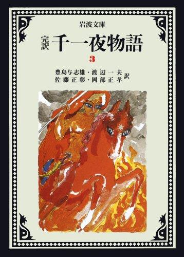 完訳 千一夜物語〈3〉 (岩波文庫)の詳細を見る