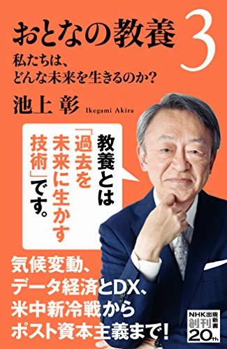 おとなの教養3 私たちは、どんな未来を生きるのか? (NHK出版新書)