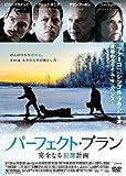 パーフェクト・プラン 完全なる犯罪計画[DVD]