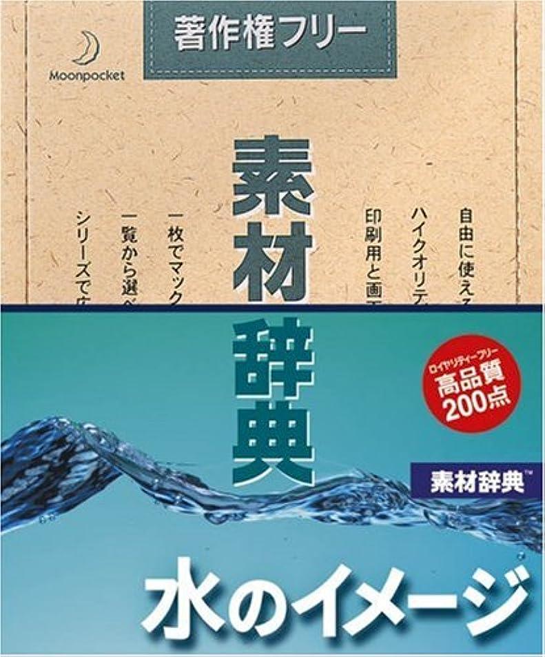 パッチ花火シャイニング素材辞典 Vol.119 水のイメージ編