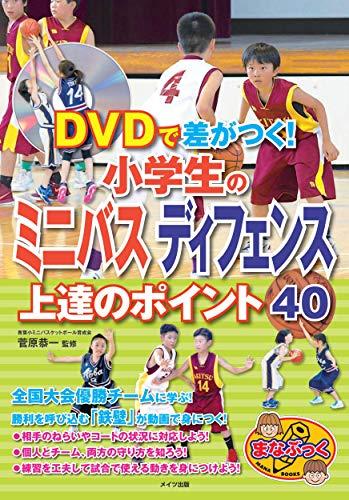 DVDで差がつく! 小学生のミニバス ディフェンス 上達のポイント40 (まなぶっく)
