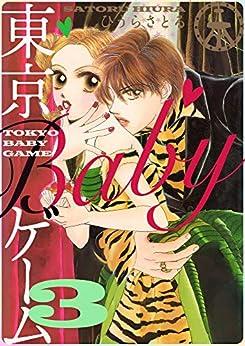 [ひうらさとる]の東京BABYゲーム 3巻