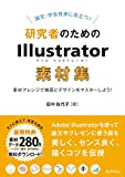 論文 学会発表に役立つ!研究者のためのIllustrator素材集: 素材アレンジで描画とデザインをマスターしよう!